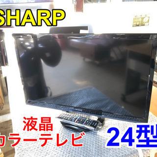 SHARP 液晶カラーテレビ 24型【C8-1216】①