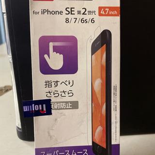 【ネット決済】iPhoneSE6から8の画面フィルム新品