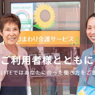 【ホームヘルパー】経験不問!高時給!なんと時給2,000円の方も!