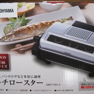 """""""新品"""" アイリスオーヤマ マルチロースター EMT-11…"""