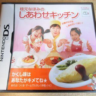 ☆DS/枝元なほみのしあわせキッチン◆かくし味はあなたがキメてね