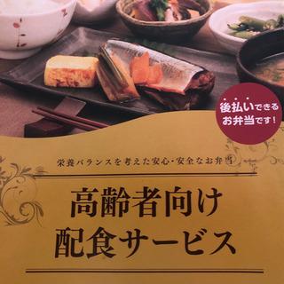 ◾️高齢者向け配食サービス◾️鹿児島本店◾️