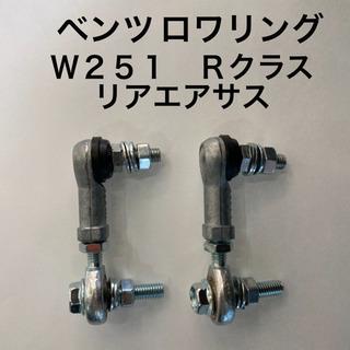 新商品 ベンツ Rクラス W251 リアエアサス ロワリング