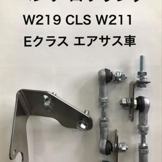 ベンツW219 W211 ローダウン ロワリング