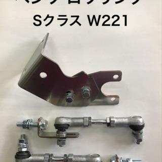 ベンツ W221 S350 S400  Sクラス エアサス  ロ...