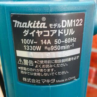 マキタ makita DM122 ダイアコアドリル リライズ野田愛宕店【店頭取引限定】【中古】管理番号:ITYS6FIKG300 - 売ります・あげます