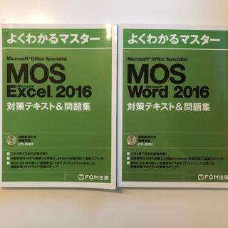 MOS Excel2016・MOS Word2016セット