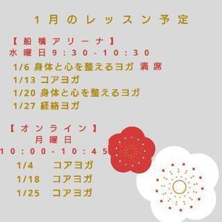 【船橋アリーナ 】【オンラインレッスン】で、ヨガのレッスンをして...
