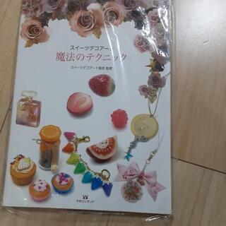 【ネット決済】スイーツデコアートの本
