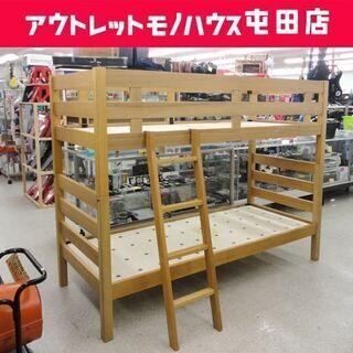 ►二段ベッド セミシングルサイズ 無印良品 木製 ハシゴ付き 良...
