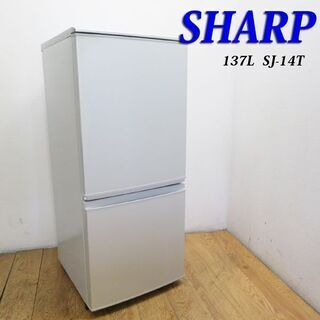 【京都市内方面配達無料】SHARP 便利な付け替えドア 137L 冷蔵庫 KL13の画像
