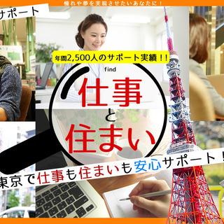 「憧れの東京で働きたい20代の方募集!」 就職・転職のご相談お待...