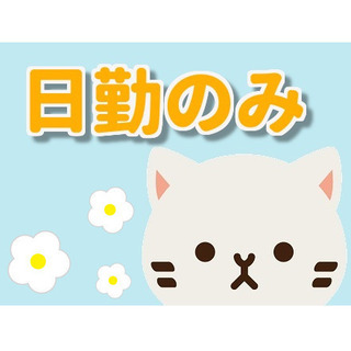 日勤のみ・時短勤務相談OK!(大阪市生野区・デイサービス・介護職)