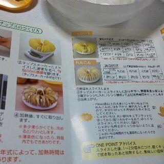 野菜チップ🥳🥳🥳作れます🎵 - 生活雑貨