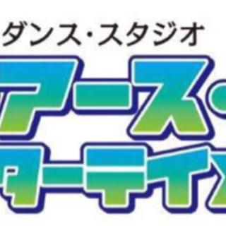 【ネット決済】1コイン体験レッスン!!!!
