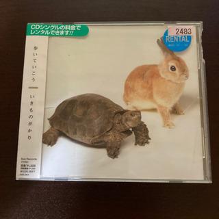 いきものがかり「歩いていこう」中古CDシングル