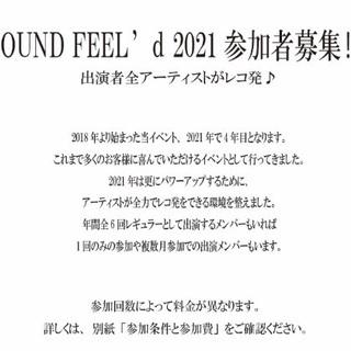 レコ発イベント(これから音楽始める方も大歓迎♪) 〜楽曲制作から...