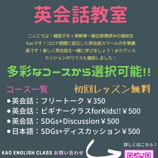 KAO英会話/ディスカッションクラス