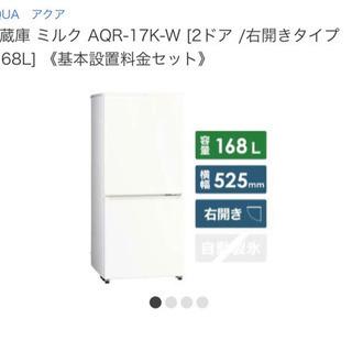 【ネット決済・配送可】AQUA 冷蔵庫