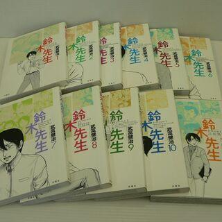 鈴木先生 / 武富健治 1~11 全巻セット アクションコミック...