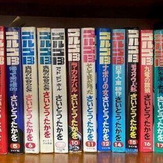 ゴルゴ13 SPコミックス 発行リイド社