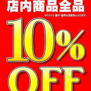 クリスマスセール開催中★★10%OFF★★12/18~12/25...