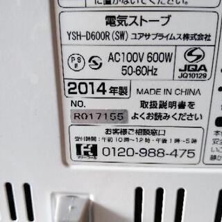 [配達無料][即日配達も可能?]電気ストーブ YUASA  YSH-D600R(SW)2014年製 - 売ります・あげます