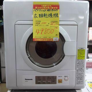 パナソニック 衣類乾燥機 NH-D603 中古品 2020年製