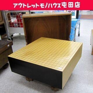 碁盤 4尺5寸 覆いカバー&足付 囲碁 札幌市北区屯田