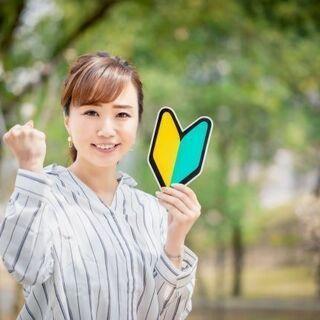 【高時給1350円+交通費】1/12(火)スタート☆社員に…