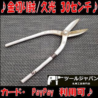 B8540 ステン用 金切り鋏 久光 鋏 全長約30センチ カー...