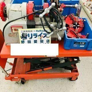 REX F50AZ ねじ切り機【リライズ野田愛宕店】【店頭…