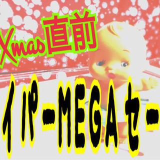 【20日まで!!!】Xmas直前ハイパーMEGAセール