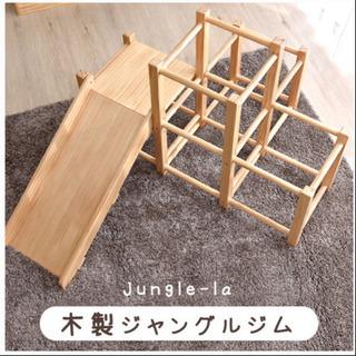 木製 ジャングルジム  ジャングリラ パイン 室内遊具 滑…
