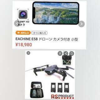 ヤフオク売れました残念(笑)価値が分からない人おバカドローン HD720 ラジコンフルセットの画像