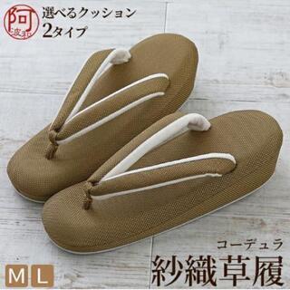 【ネット決済】【新品】紗織草履 ¥13700→¥8000 Mサイ...