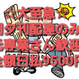 急募!順路:即決9500円!新聞配達のみ:臨配:代配