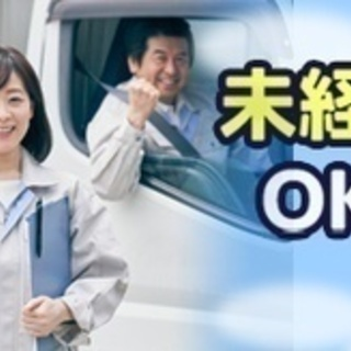 【未経験者歓迎】未経験でも月給25万円スタート!4tドライバー/...