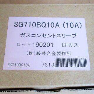 ☆藤井合金製作所 SG710BQ10A (10A) ガスコンセントスリーブ LPガス◆ガスファンヒーターの設置に - 横浜市