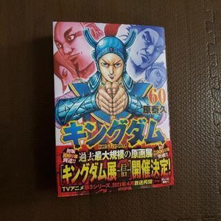 【ネット決済】【最新刊】キングダム 60巻