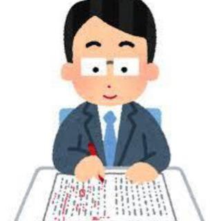 就職活動の全般的なアドバイス・ES添削 を行います 30社以上の...