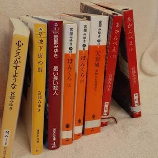 宮部みゆき 文庫本8冊セット