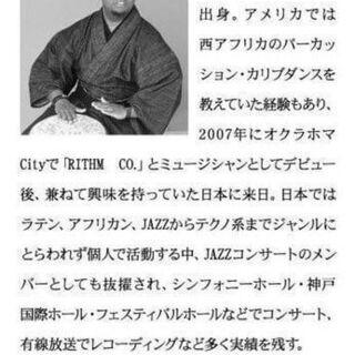 【アフロポップで学ぶ使える英語】 - 大阪市