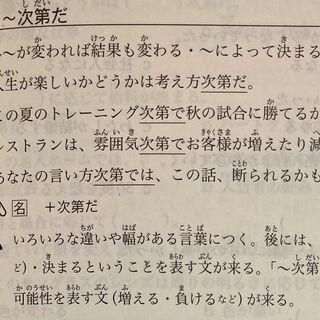 日语课程 - 甲府市