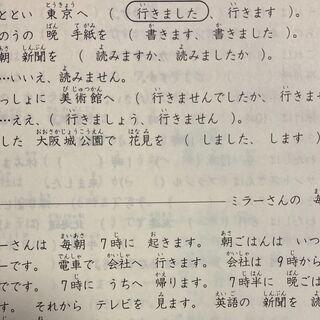 日语课程 - その他語学