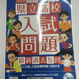沖縄県 県立高校入試問題 2020年度用