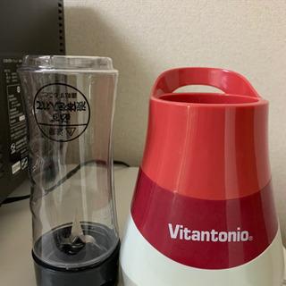 Vitantonio My Bottle Blender ブレンダー