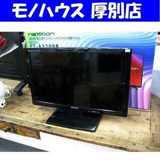 液晶テレビ 24インチ 三菱 REAL 2013年製 LCD-2...