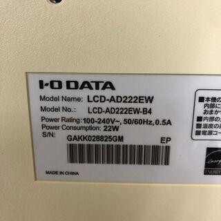【I-O DATA】 アイ オー データ フルHD 21.5インチ 液晶 ディスプレイ モニター LCD-AD222EW - 売ります・あげます