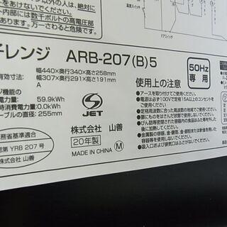YAMAZEN ヤマゼン  単機能 電子レンジ YRB-207 2020年製 700W 50Hz専用 ダイヤル式 あたため チン − 北海道